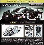 青島文化教材社 1/24スーパーカーシリーズ No.10 マクラーレンF1 GTR 1997