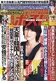 週刊ポスト 2014年 4/11号 [雑誌]