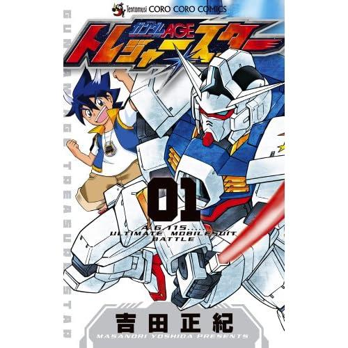 機動戦士ガンダムAGE トレジャースター 1 (てんとう虫コミックス)