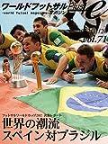 ワールドフットサルマガジンPlus! Vol.71: フットサルワールドカップ2012決勝レポート