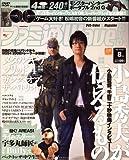 ファミ通Wave (ウェイブ) DVD 2008年 08月号 [雑誌]
