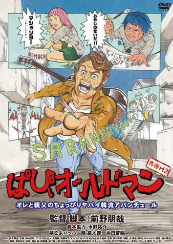 青春H2  ぱぴぃオールドマン [DVD]