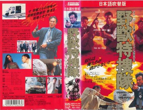 野獣特捜隊(吹替) [VHS]