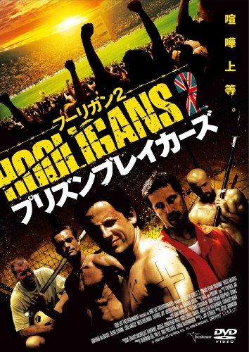 フーリガン2 プリズン・ブレイカーズ [DVD]