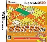 SuperLite2500 ちょっとアイマのコルパイルDS