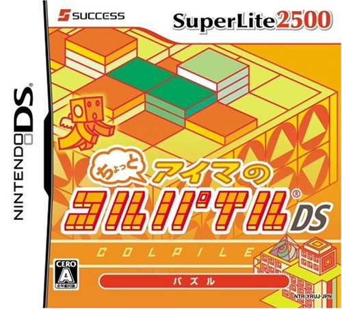 SuperLite 2500 Chotto-Aima no Colpile DS [Japan Import] - 1