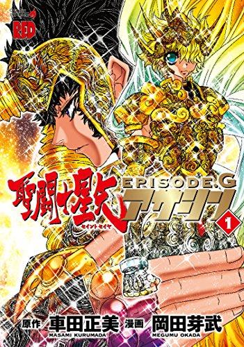 聖闘士星矢EPISODE・Gアサシン 1 (チャンピオンREDコミックス)
