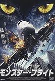 モンスター・フライト[DVD]