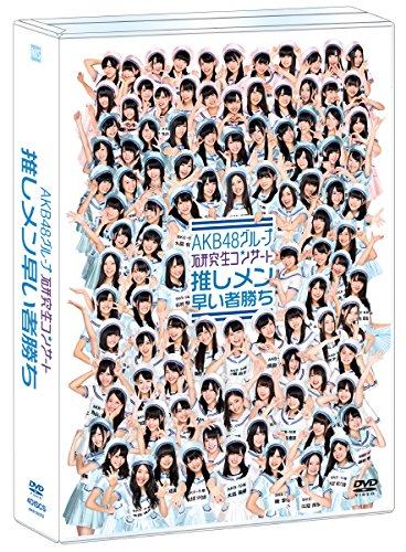 【Amazon.co.jp・公式ショップ限定】DVD AKB48グループ 研究生コンサート~推しメン早い者勝ち~