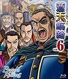 蒼天航路 VOL.6 [Blu-ray]
