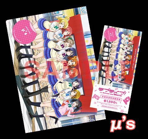 劇場版 ラブライブ! 前売券第1弾特典 クリアファイル μ's