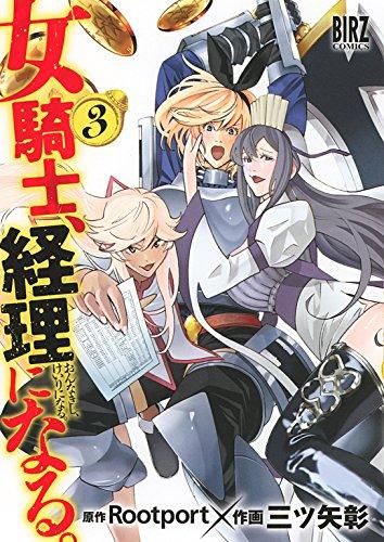 女騎士、経理になる。 (3) (バーズコミックス)