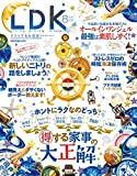 LDK (エル・ディー・ケー) 2016年8月号 [雑誌]
