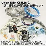 平成28年度 第二種電気工事士技能試験材料セット DENKI-H28-2 (全13問分)