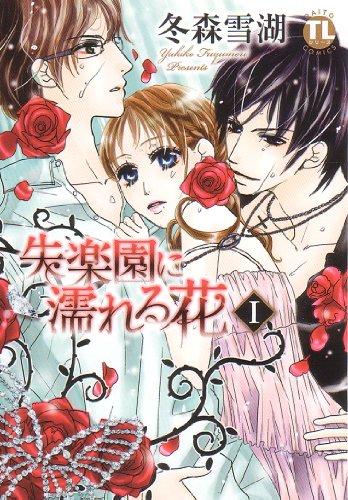 失楽園に濡れる花 1 (ダイトコミックス TLシリーズ)