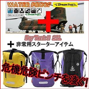Stream Trail DRY TANK2 25L Saffron/Onyx [イエロー/ブラック] ターポリン素材防水機能付バックパック
