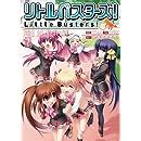 リトルバスターズ! End of Refrain (2) (電撃コミックス)
