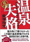 温泉失格(徳間文庫カレッジ)