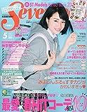 セブンティーン 2015年 05 月号 [雑誌]
