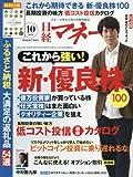 日経マネー(ニッケイマネー)2016年10月号