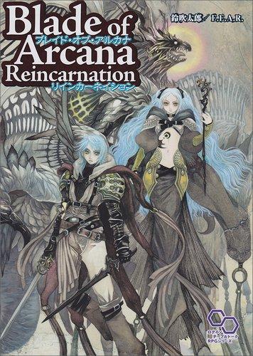 ブレイド・オブ・アルカナ リインカーネイション (ログインテーブルトークRPGシリーズ)