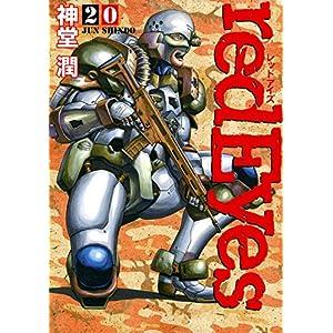 redEyes(20) (KCデラックス 月刊少年マガジン)