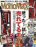 Mono Max (モノ・マックス) 2013年 10月号 [雑誌]