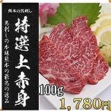 熊本産 特撰 上赤身 馬刺し 100g(1~2人前) 生肉 贈答 タレ 醤油 馬肉