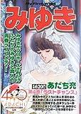 みゆき 第4巻 (マイファーストワイド)