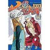 Amazon.co.jp: 七つの大罪(14) 電子書籍: 鈴木央: Kindleストア