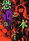 恐之本  伍 (少年画報社SGコミックス)