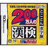 200 man nin no Kanken (Kanji Test Practice for 2000000 People)