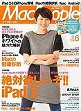 Mac People (マックピープル) 2011年 06月号 [雑誌]
