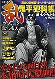 コミック乱セレクション 意気衝天 (SPコミックス SPポケットワイド)