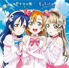 ����ǡإ�֥饤��!The School Idol Movie�������� ���ͤ����ϤҤȤĤθ�/Future style��