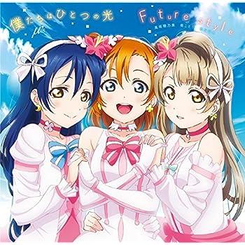 劇場版『ラブライブ!The School Idol Movie』挿入歌 「僕たちはひとつの光/Future style」 (デジタルミュージックキャンペーン対象商品: 200円クーポン)