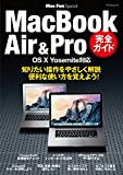 Mac Fan Special MacBook Air & Pro 完全ガイド OS X Yosemite対応 (マイナビムック)