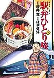 駅弁ひとり旅(9) (アクションコミックス)