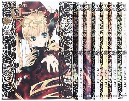 ローゼンメイデン コミック 1-7巻 セット (ヤングジャンプコミックス)