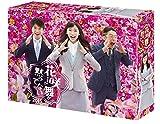 花咲舞が黙ってない 2015 DVD-BOX[DVD]