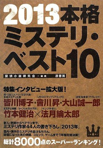 2013本格ミステリ・ベスト10