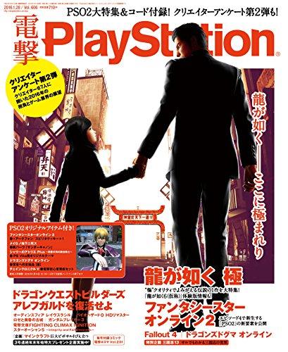 電撃PlayStation (プレイステーション) 2016年 1/28号 Vol.606 [雑誌]