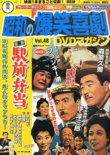 東宝昭和の爆笑喜劇DVDマガジン 2015年 2/10 号 [雑誌]
