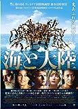 海と大陸[DVD]