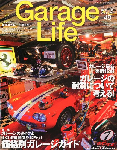 Garage Life (ガレージライフ) 2011年 10月号 Vol.49