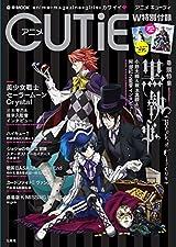 「黒執事」など女子向けアニメ情報誌「アニメCUTiE」29日発売