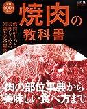 焼肉の教科書 (e-MOOK)