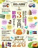 【お得技シリーズ063】節約のお得技ベストセレクション (晋遊舎ムック)