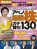 アベノ 爆騰株 ガチ勝ち! 130銘柄 (角川SSCムック)