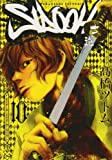 SIDOOH 10―士道 (ヤングジャンプコミックス)
